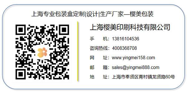 上海樱美包装